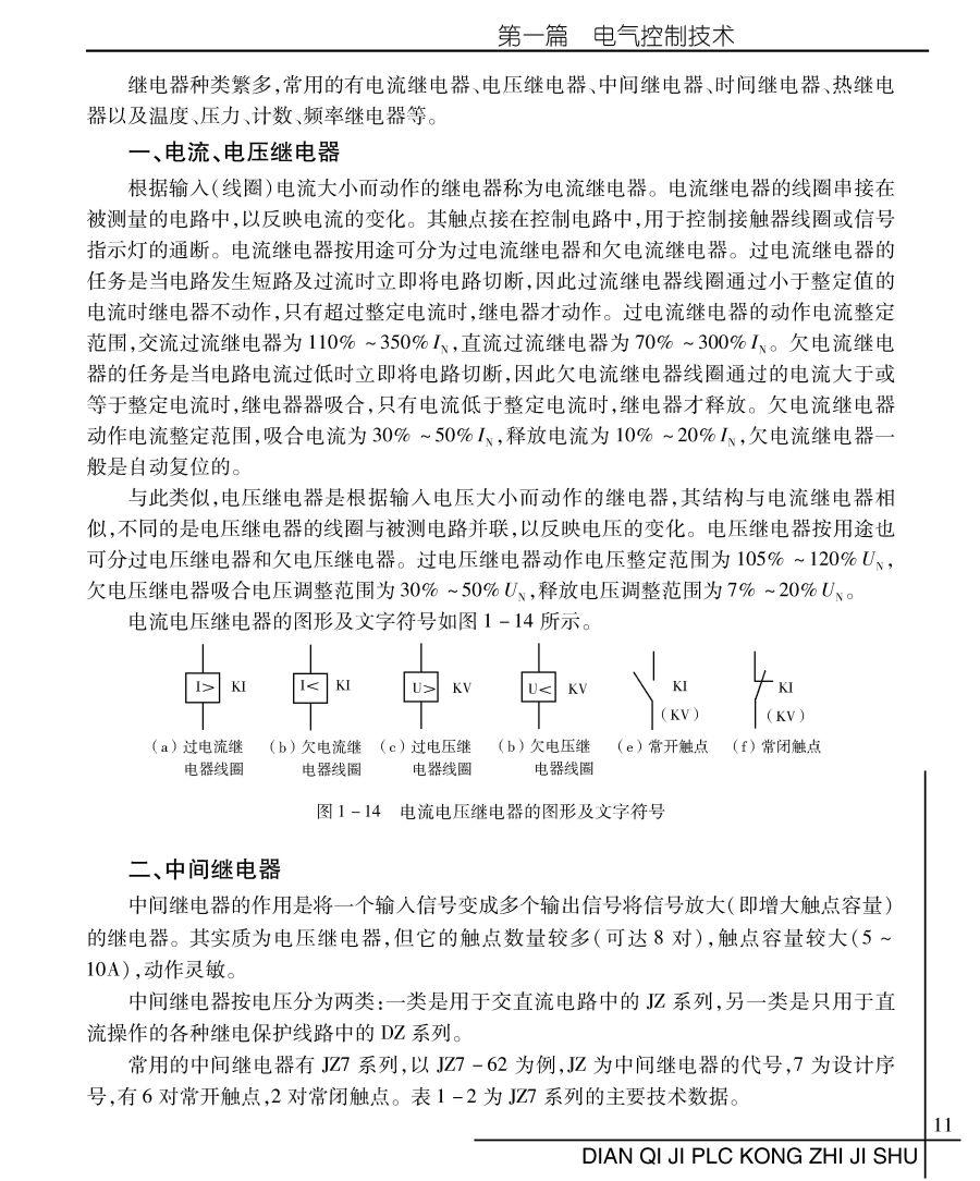 液压传动概述课件_电器及PLC控制技术 - 机制、机电、机加专业_众创图书馆 - 众创精品